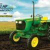 John Deere 5042C Tractor (42 engine hp) Price Specs Features Images